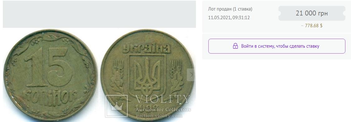 В Україні продали монету за рекордну суму: як вона виглядає