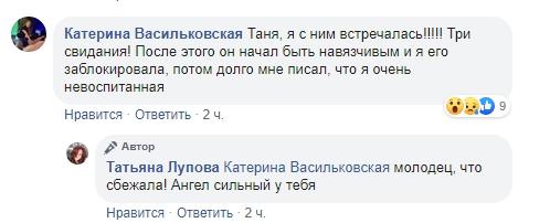 Київський маніяк працював у столиці тренером: спливли нові подробиці скандальної справи