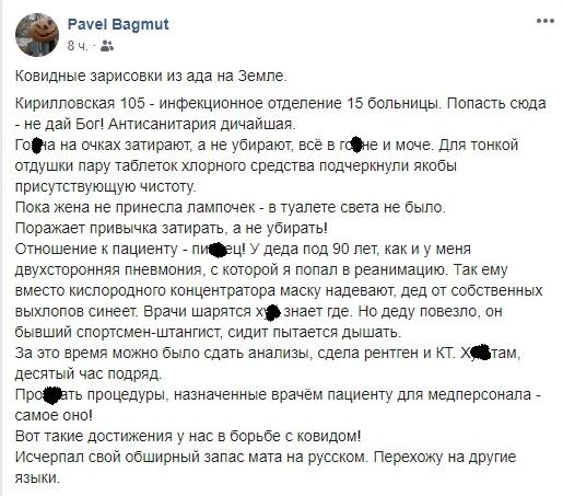 Ад на Земле: киевлянин шокировал рассказом, как в больнице лечат COVID-19