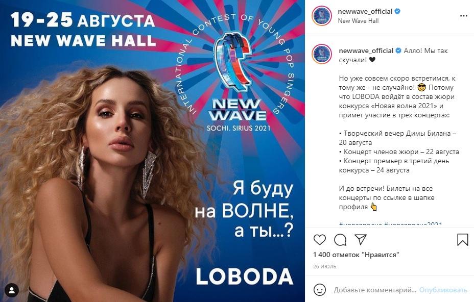 София Ротару перед концертом на День Независимости в Украине выступит в России
