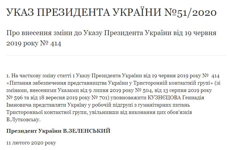 Зеленський звільнив Лутковську і знайшов їй заміну