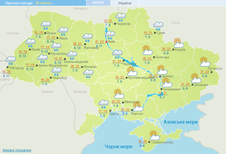 Ливень и тепло до +23: прогноз погоды на сегодня
