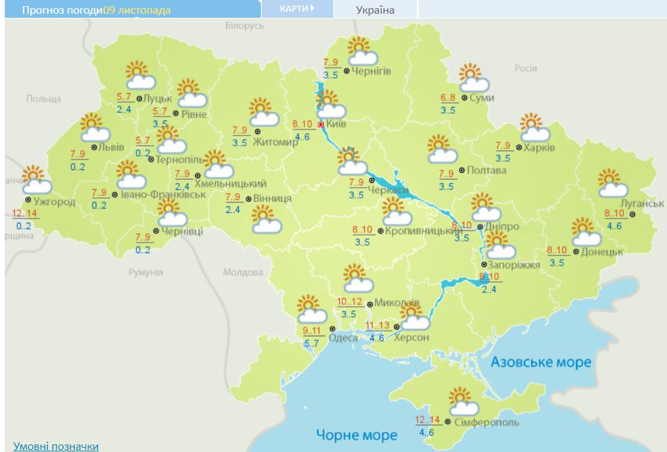 Похолодання, але без опадів: прогноз погоди на сьогодні
