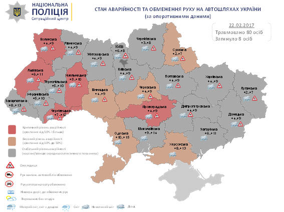 На трассах Украины засутки погибли 3 человека, 62 ранены,— Нацполиция