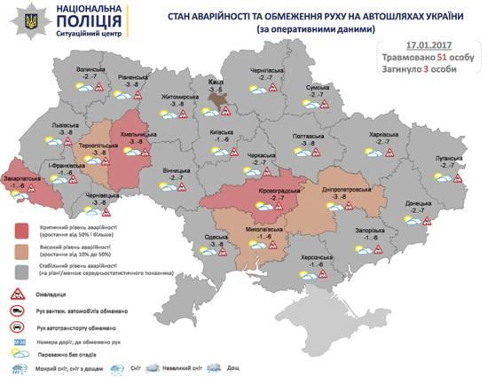 В 5-ти областях Украинского государства зафиксирован критический уровень аварийности