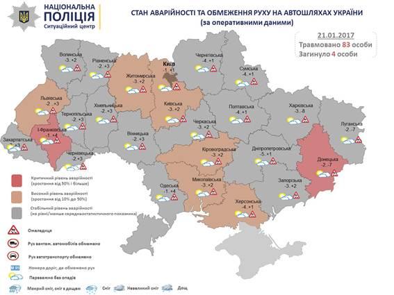 Из-за непогоды засутки вУкраинском государстве погибло 4 человека, еще 83 ранены