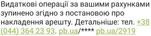 ПриватБанк начал блокировать счета украинцев: что происходит