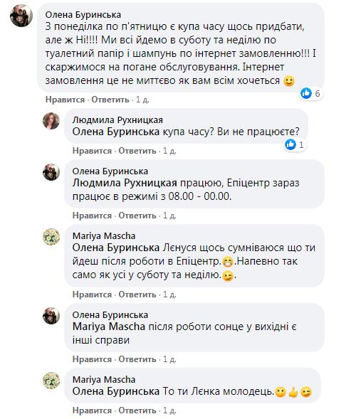 """""""Эпицентр"""" снова разозлил украинцев: организация работы на нуле"""