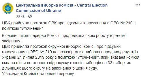 Выборы в Раду: ЦИК принял протокол с последнего округа