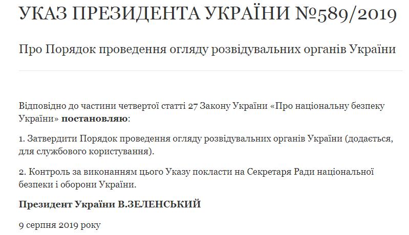 Зеленский утвердил порядок проведения осмотра разведывательных органов