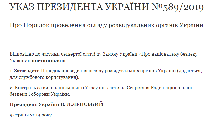 Зеленський затвердив порядок проведення огляду розвідувальних органів