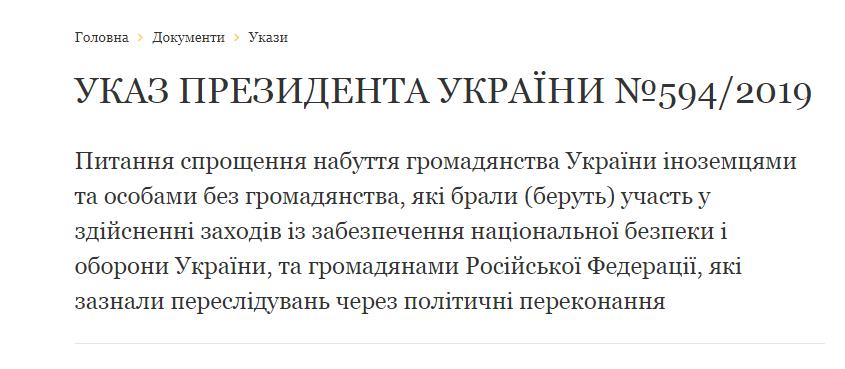 Зеленський спростив надання громадянства росіянам