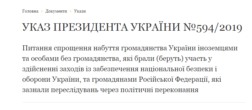 Зеленский упростил предоставление гражданства россиянам