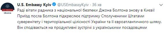 Болтон прибув з візитом до Києва