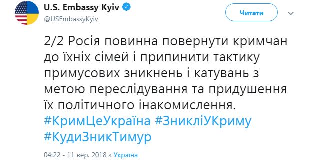 США в очередной раз призывают РФ прекратить преследовать крымчан