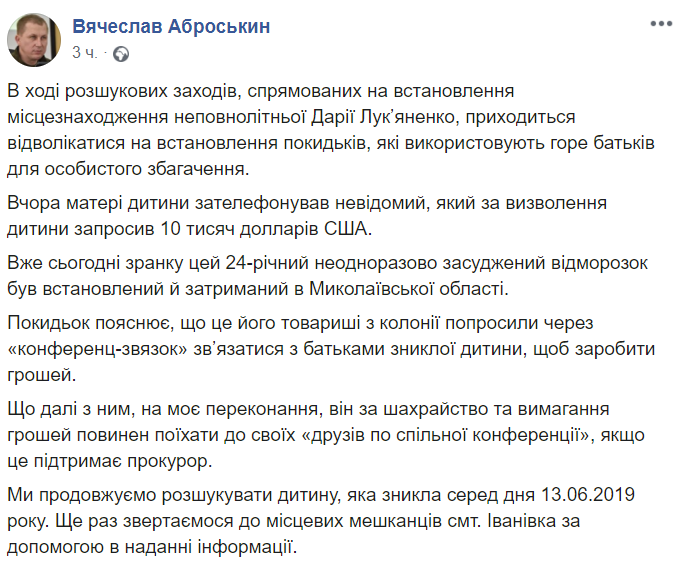 Запросили выкуп: новые детали поиска пропавшей девочки под Одессой
