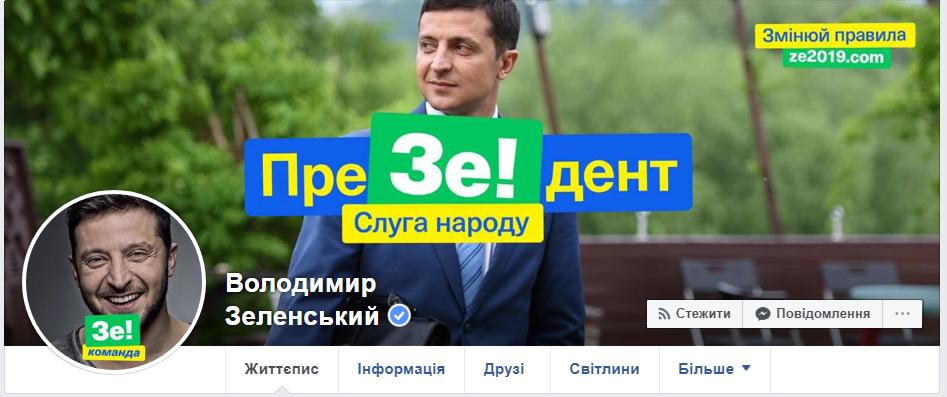 Владимир Зеленский сменил имя: что произошло. Афиша Днепра