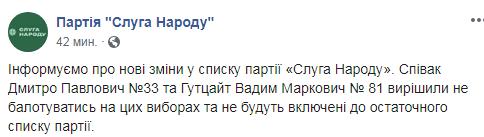 """Из первой сотни списка """"Слуги народа"""" исключили еще двух кандидатов"""