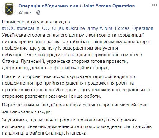 Бойовики затягують демонтаж фортифікаційних споруд мосту у Станиці Луганській