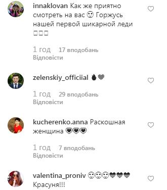 Олена Зеленська захопила мережу модним фото