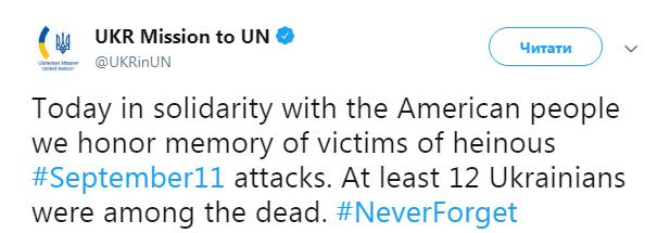 В США почтили память украинцев, погибших в терактах 11 сентября