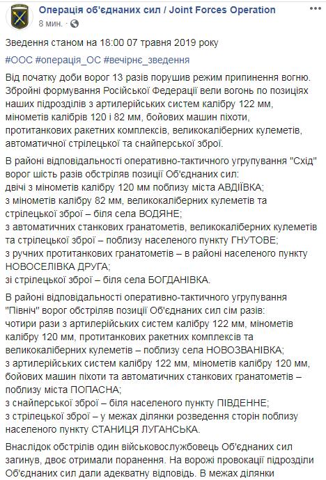 На Донбассе во вторник погиб украинский военный