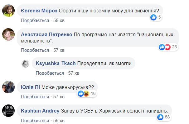 """В харьковской школерусский назвали """"языком коренного народа"""": сеть вскипела"""