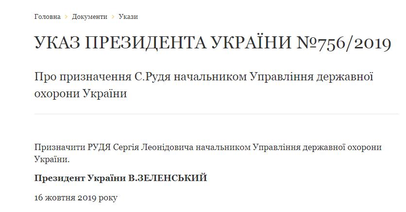 Зеленський призначив нового начальника УДО