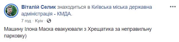 В Киеве заметили пикап будущего Илона Маска: Cybertrack оказался с сюрпризом