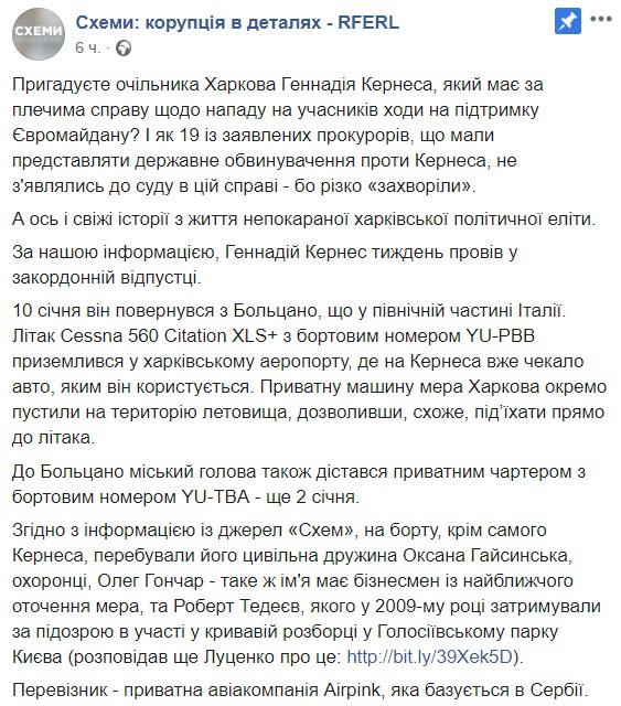 """Красиво жить не запретишь: украинский чиновник отдохнул в Европе за """"безумные"""" деньги (фото)"""
