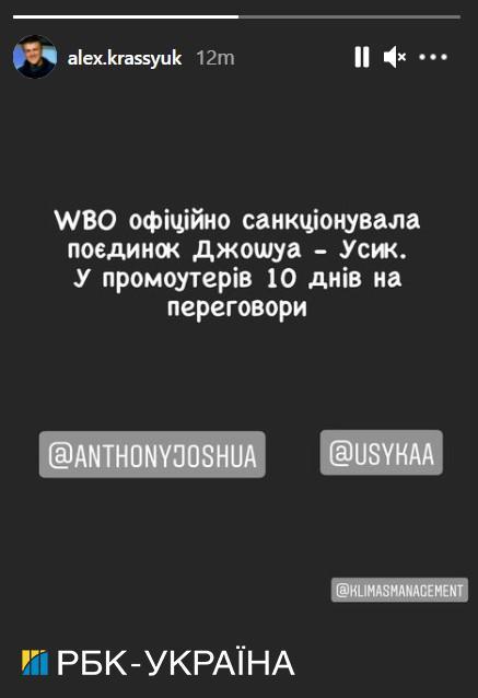 WBO санкционировала бой Усика с Джошуа
