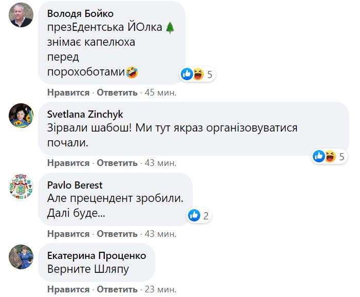 Страсти из-за шляпы: новый поворот в скандале с главной елкой Украины