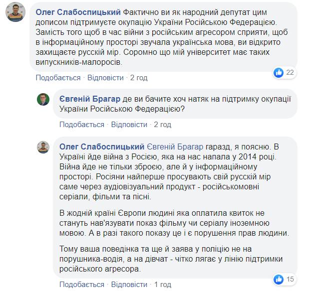 Соратник Зеленского вляпался в громкий скандал из-за русского языка