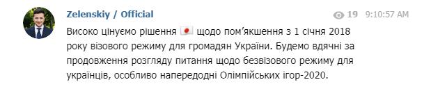Зеленский заявил о необходимости рассмотрения Японией безвиза для украинцев