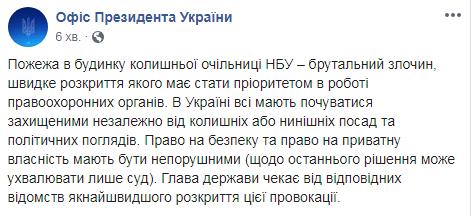 У Зеленского требуют расследования поджога дома Гонтаревой