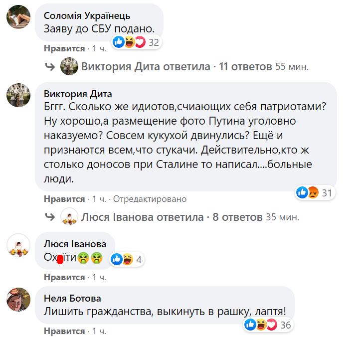 Депутат из Николаева поздравил украинцев фото Путина: почему СБУ не реагирует?