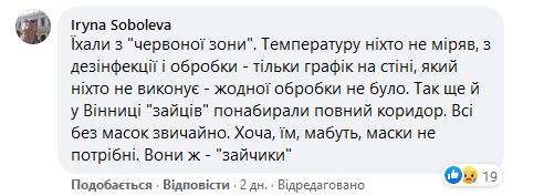 "Укрзализныця вляпалась в скандал: ""температуру никто не мерил еще и зайцев набрали"""