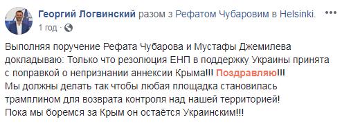 Конгресс Европейской народной партии не признал аннексию Крыма