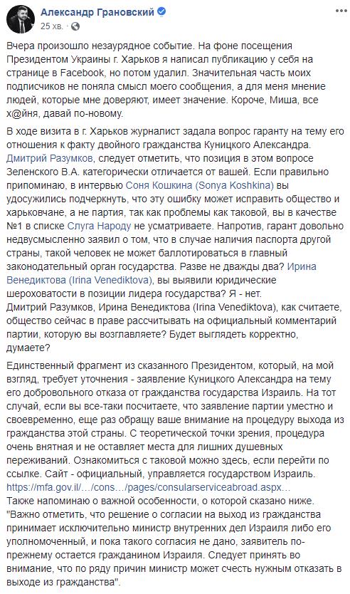 Грановский заметил различия в позициях Зеленского и Разумкова по двойному гражданству
