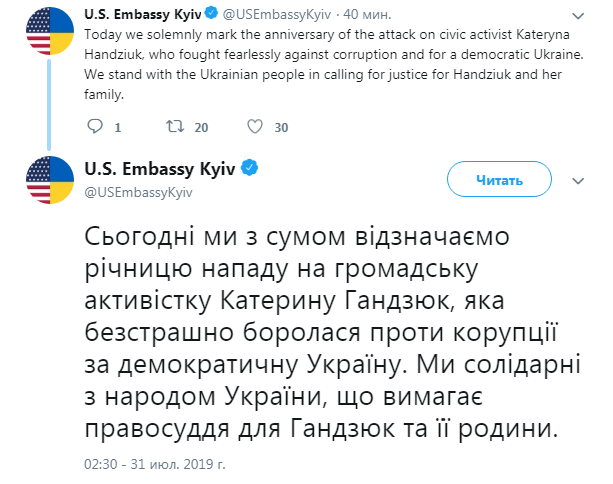 У посольстві США вимагають правосуддя у справі Гандзюк
