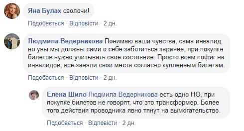 Ну и что, что ребенок инвалид: Укрзализныця угодила в скандал из-за проводника