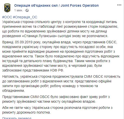 Боевики снова сорвали ремонт моста в Станице Луганской
