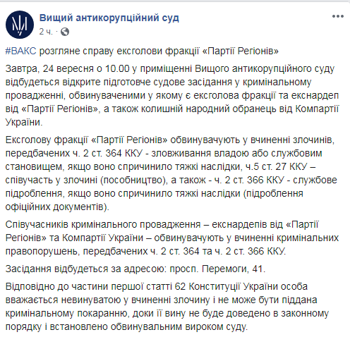 Одно из дел Ефремова передали антикоррупционному суду