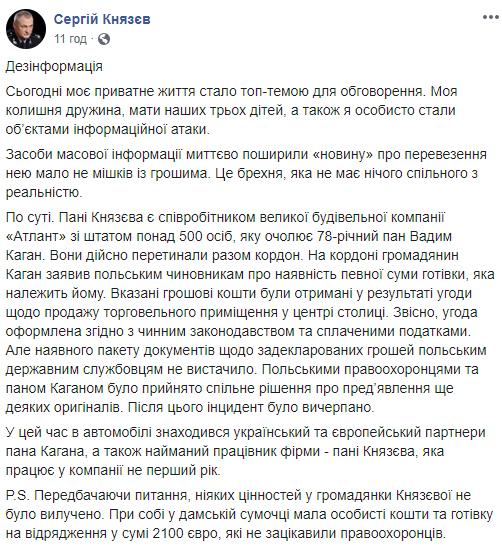 Скандал з екс-дружиною Князєва на польському кордоні: голова Нацполіції виступив із заявою
