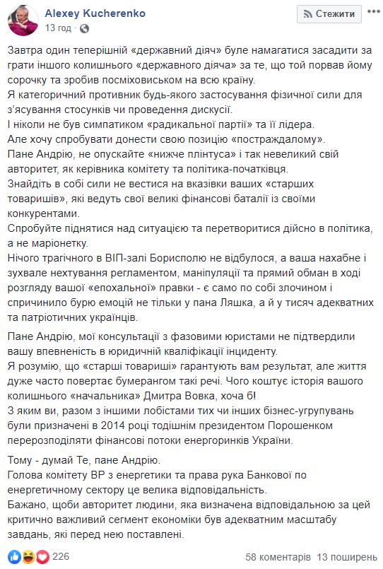 Преступление – это импорт электроэнергии из РФ, а не драка Геруса и Ляшко, – нардеп
