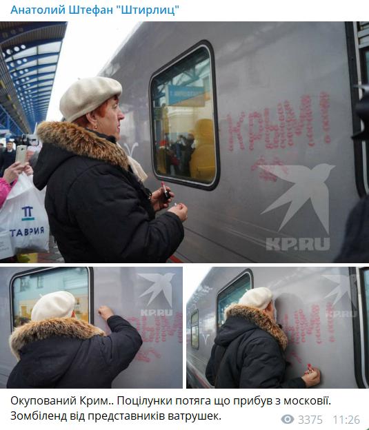 """Появилось видео, как женщина целует """"путинский"""" поезд в Крыму"""