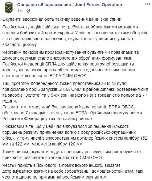 На Донбасі бойовикимаскують дрони під безпілотники ОБСЄ для коректування вогню