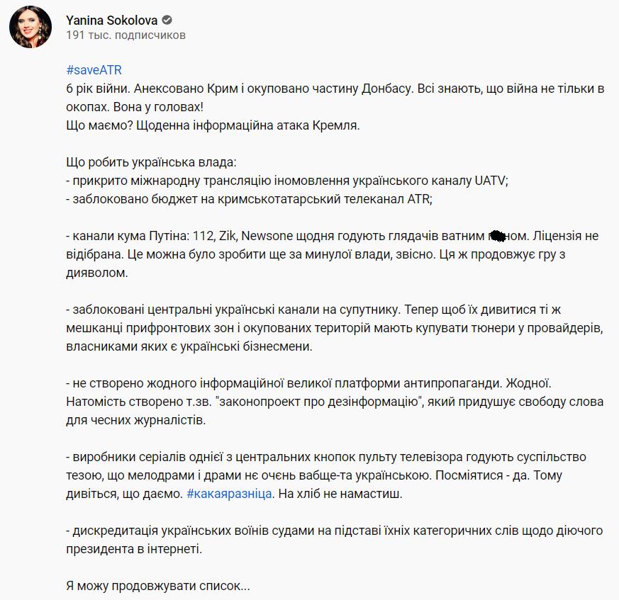 Соколова резко обратилась к Зеленскому и напомнила о судьбе Януковича (видео)