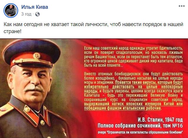 Кива вляпался в скандализ-за коронавируса и разозлил украинцев