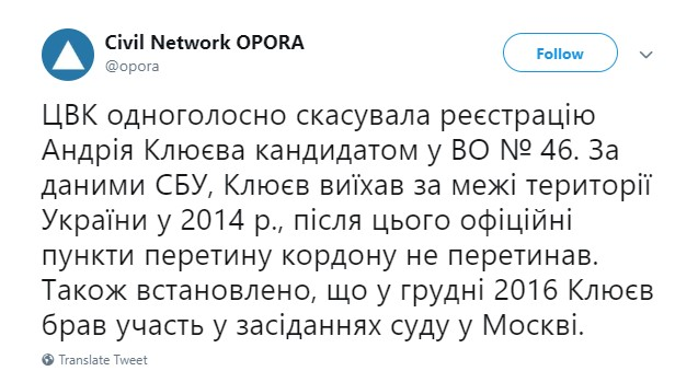 ЦИК отменил регистрацию Клюева